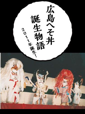 広島へそ丼 誕生物語