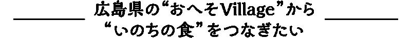 """広島県の""""おへそVillage""""から""""いのちの食""""をつなぎたい"""